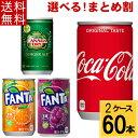 【合計60本】選べる 160 コカコーラ製品 送料無料 合計...