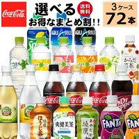 選べる!よりどりコカ・コーラ製品が送料無料