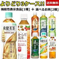 よりどりお茶送料無料合計72本(24本×3ケース)お茶ペットボトル500ml送料無料機能性表示食品選べるお茶