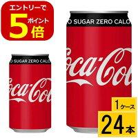 コカ・コーラゼロシュガー350ml缶