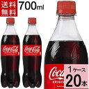 コカ・コーラ 700mlPET 送料無料 合計 20 本(20本×1ケース)コカ・コーラ 700