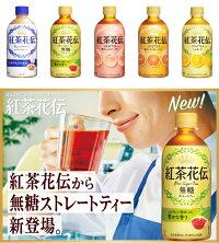 紅茶花伝無糖ストレートティー