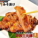 【H冷凍】平田牧場 三元豚肩ロース味噌漬け 8枚入 各種メデ...