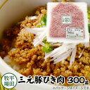 【H自宅】平田牧場 三元豚 【挽肉 300g】  『冷蔵』御...