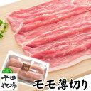 【H自宅】平田牧場 三元豚 【モモ薄切り 350g 2.5m...