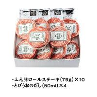 【冷蔵】三元豚ロールステーキギフト[hsf19-5]