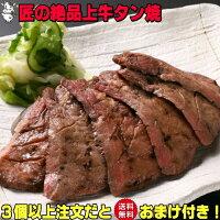 牛タン(たん中)盛り付け例