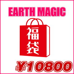 EARTHMAGIC 2015年福袋 アースマジック 子供服