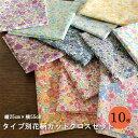 花柄生地カットクロス10種セット