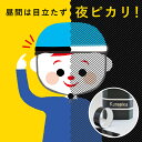 黒い 反射テープ 「Kuropika」 リフレクター ブラッ...