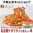 【千房公式】スパゲッティ・ハウスヨコイ監修 名古屋ナポリタン(2食入り) 4個 ハウスヨコイ 名古屋