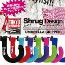 Shurug Design シュラグ デザイン/アンブレラグリッパー 無地 (全7色)(傘グリップカバー)【メール便可】【ゆうパケット可】【注意…