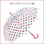 2016年新作!【雨傘】【waterfront】親骨60cmカラーグリップドット柄ビニール傘(全5色)(ウォーターフロント大きめビニール傘)【女性用】【PCGDT-1L60-UJ-1】【傘以外の商品とは同梱できません】【ラッピング不可】