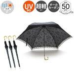 【晴雨兼用傘】【waterfront】親骨50cmスーパーフライ(オールカーボン)エンボス柄超軽量98gの傘