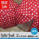 【赤色限定セール】【雨傘】【waterfront】【candydrop】【子供用】キッズスター 長傘(ウォーターフロント親骨50cm 親骨55cm 星柄)【…