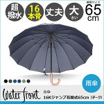 【雨傘】【waterfront】16Kジャンプ花開式65cm(ダーク)【T16D-1L65-UJ-1T】