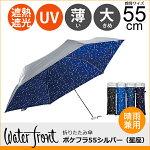 【晴雨兼用傘】【waterfront】親骨55cmポケフラット55表シルバーコーティング裏星座折りたたみ傘