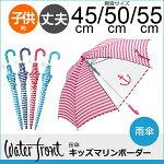 【雨傘】【waterfront】【candydrop】【子供用】キッズマリンボーダー長傘