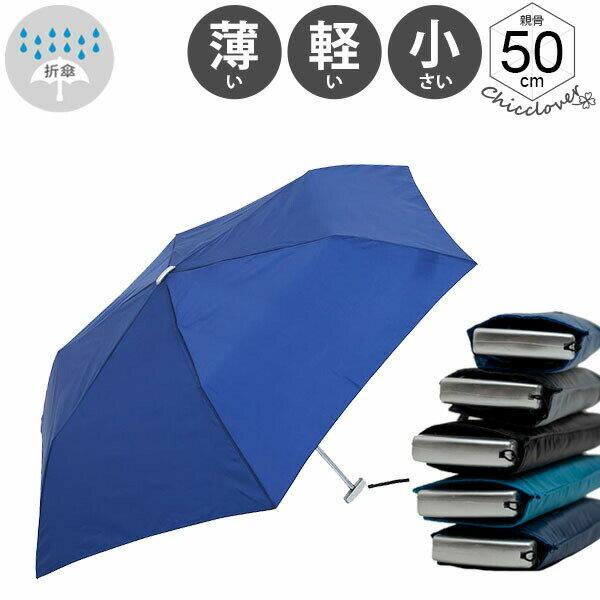 折りたたみ傘傘超薄型軽量ウォーターフロントポケフラット50Dカラー無地シルバー手元折り畳み傘男性女性学生子供メンズレディースキッ