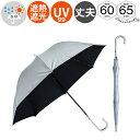 長傘 傘 遮熱遮光 大判サイズ 日傘男子 晴雨兼用傘 ウォー