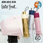 ウォーターフロント銀行員の日傘2020折りたたみ傘2020-3F60-SH