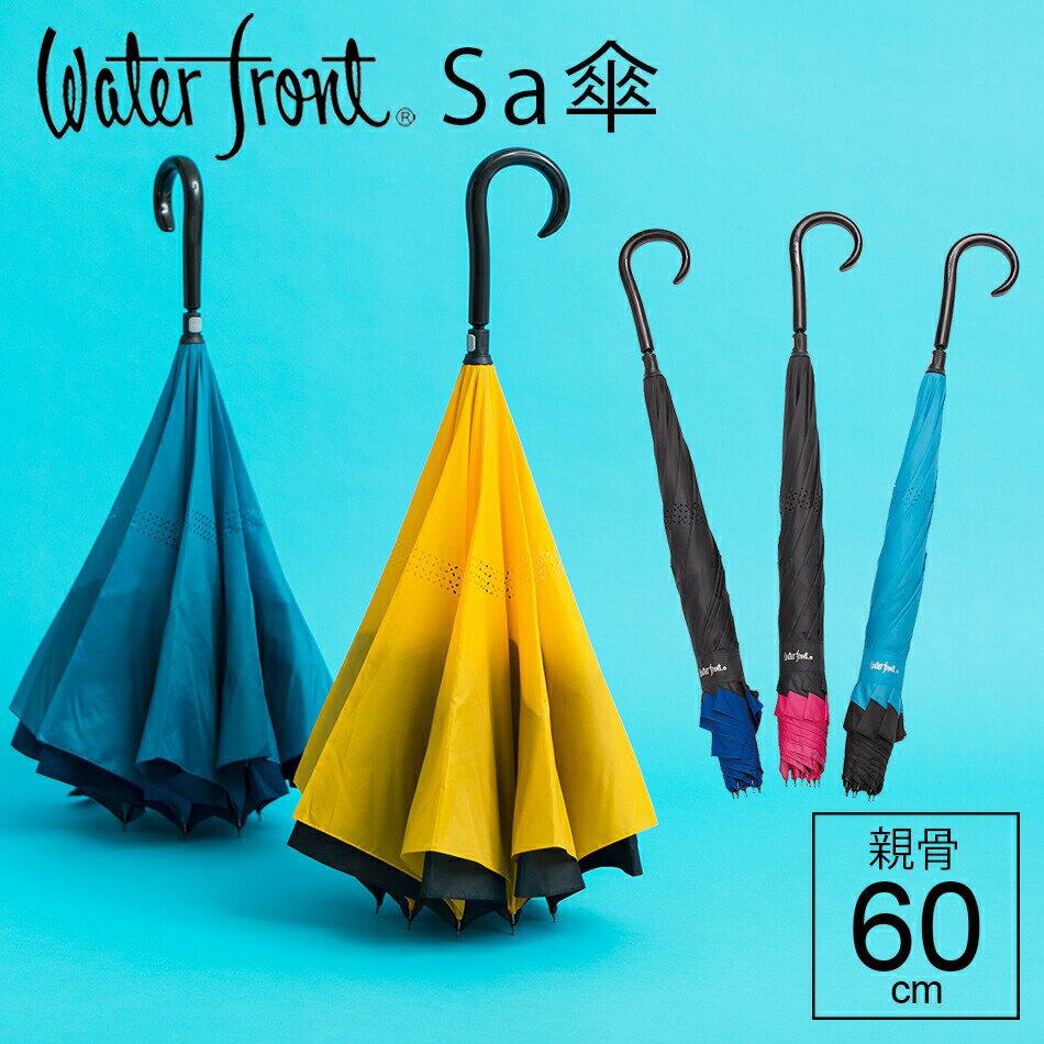 傘, 男女兼用雨傘  Sa sa waterfront SKS-1L60-UH-3T
