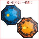 【Shu's】【晴雨兼用】アフリカサンセット一枚張りジャンプ長傘【IMAF-1L60-UJ-2】(シューズウォーターフロントシームレス傘縫い目の無い1枚張り)【ラッピング不可】【傘以外の商品とは同梱できません】