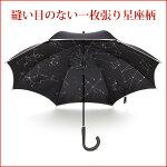 【雨傘】【SHU'S】親骨60cm一枚張り星座柄ジャンプ長傘(表:黒色裏:星座柄)(シューズウォーターフロントシームレス傘縫い目の無い1枚張り)【ISTR-1L60-UJ】【傘以外の商品とは同梱できません】【ラッピング不可】