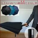 【雨傘】【waterfront】【SHU'S】親骨60cm オートロング 長傘(全3色)(開くのも閉じるのもボタンで簡単 自動開閉傘)【男性向】【男…