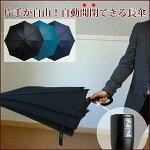 【雨傘】【SHU'S】親骨60cmオートロング長傘(全3色)(シューズウォーターフロント開くのも閉じるのも自動自動開閉傘)【男性用】【ATLG-1L60-UJ-3】【傘以外の商品とは同梱できません】【ラッピング不可】