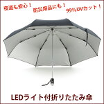 【晴雨兼用】【SHU'S】親骨58cmLEDライト三つ折折りたたみ傘(シューズウォーターフロントシルバーコーティング無地折り畳み傘)【雨傘】【日傘】【LED-3F58-UH-1】【楽ギフ_包装】