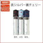 【晴雨兼用】【SHU'S】親骨50cm表シルバー裏チェリー三つ折折りたたみ傘(全3色)(シルバーコーティング折り畳み傘)【UVCR-3F50-SH-1】【楽ギフ_包装】