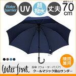 【晴雨兼用】超撥水クールマジック富山サンダーウォーターバリア長傘【CMTS-1L70-UJ-2】【メンズ】