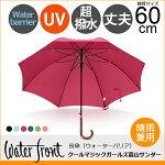 【晴雨兼用】超撥水クールマジックガールズ富山サンダーウォーターバリア長傘