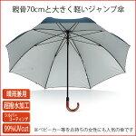 【送料無料】【晴雨兼用】【SHU'S】親骨70cmスーパーソフトジャンプ無地ジャンプ傘(軽くて大きい傘超撥水加工シルバーコーティング)【男性用】【SST-1L70-UJ-1】【傘以外の商品とは同梱できません】【ラッピング不可】
