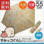 【雨傘】【サンマルコ】親骨55cmすみっコぐらし転写プリント折たたみ傘