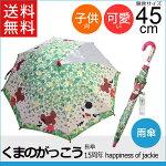 【雨傘】【サンマルコ】くまのがっこう15thアニバーサリー『ハピネス・オブ・ジャッキー』転写プリント子供傘
