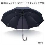 【晴雨兼用】【waterfront】親骨70cmテトラバリケードチタン10本骨ジャンプ長傘