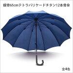 【晴雨兼用】【waterfront】親骨65cm