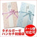 【2012年新作】【出産祝いに】タオルガーゼハンカチで出来たご祝儀袋ドット(ピンクorブルー)【メール便可】