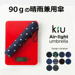 【Kiu】Airlightumbrella90gの折りたたみ傘
