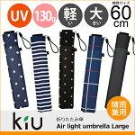 【Kiu】AirlightumbrellaLarge130gの折りたたみ傘