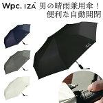 ワールドパーティIZAASC安全自動開閉傘ZA001
