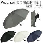 ワールドパーティIZALightWeight軽量丈夫な折りたたみ傘ZA002
