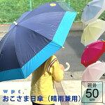 ワールドパーティPARASOL遮光切り継ぎ晴雨兼用傘WKS-01