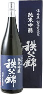 秩父錦【純米吟醸】〜低温熟成により粕歩合の高くなる吟醸をさらに「米だけ」で造るという高級酒です〜