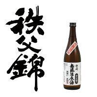 秩父錦特別本醸造〜無濾過原酒〜秋あがりの「ひやおろし」〜