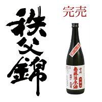 秩父錦吟醸酒無濾過原酒生詰(720ml)