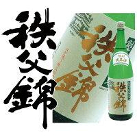秩父錦【特別純米酒】1800ml〜純米の極〜