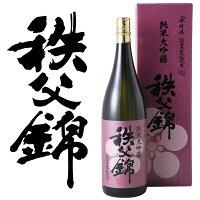 秩父錦【純米大吟醸】〜極上の食中酒〜